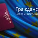 Паспорт Кипра дает большие возможности для путешествий