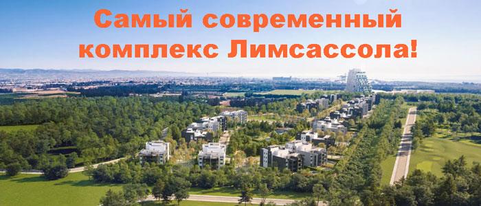 Продажа недвижимости в sunset gardens на Кипре
